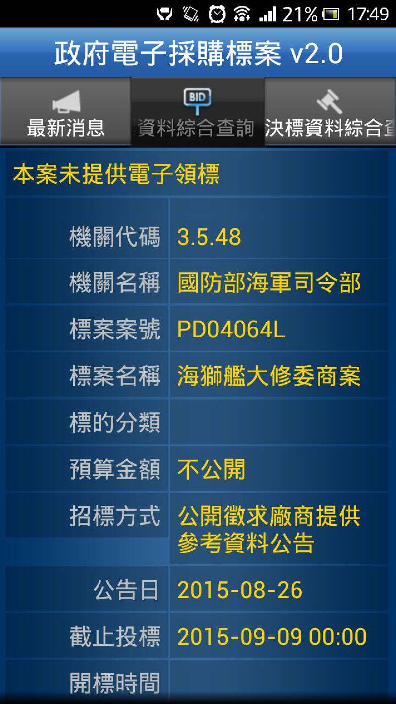 海軍司令部是在8月26日在政府採購網上貼出「海獅艦大修委商案」的公告,公開徵求廠商提供大修參考資料與計劃書。(取自政府採購網)