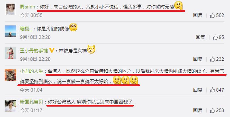 林依晨一句「台灣藝人」,讓強國網友、媒體崩潰。(取自林依晨Ariel 微博)