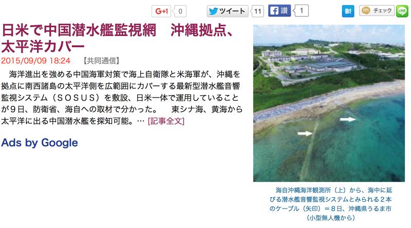 日本共同社對美日鋪設最新型SOSUS的報導。