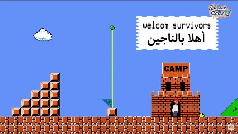 來自敘利亞的默夫提(Samir al-Mufti)將《超級瑪利歐兄弟》改編成「難民瑪利歐」(擷取自影片)。