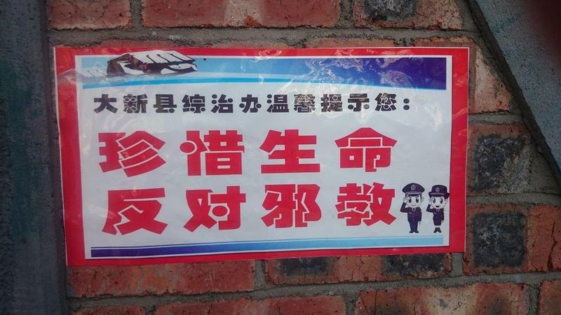 從標語看出中國政府重視的問題。(溫芳瑜攝)