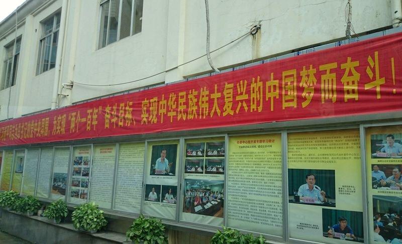 街道隨處可見「中國夢」,標語寫著:實現中華民族偉大復興的中國夢而奮鬥(溫芳瑜攝)