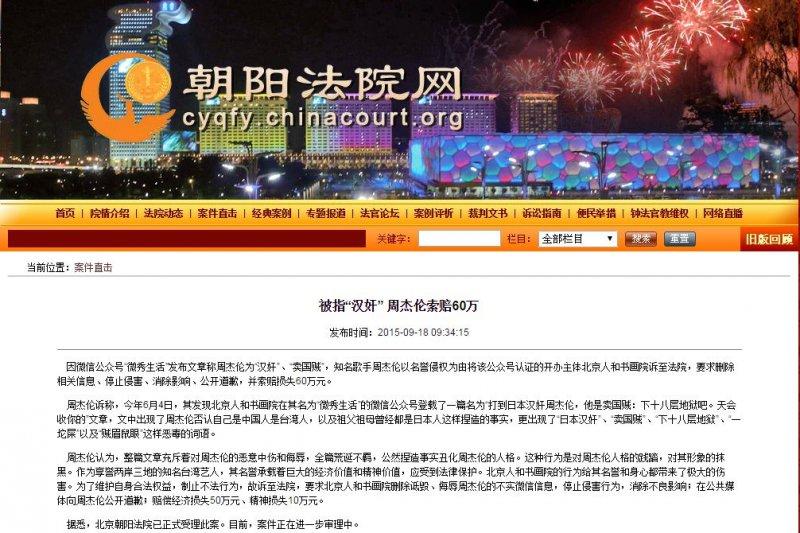 中國北京20150918-SMG0045-021-周杰倫提告-截取自中國北京市朝陽區人民法院網站.JPG