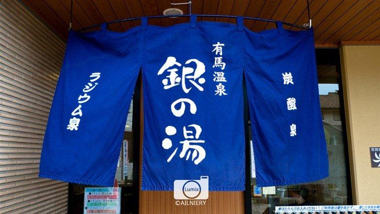 日本3大古湯之一的「有馬溫泉」。有馬溫泉自古便受到貴族及文人喜愛。(圖片來源:Flickr CC授權作者Ailniery Wu)