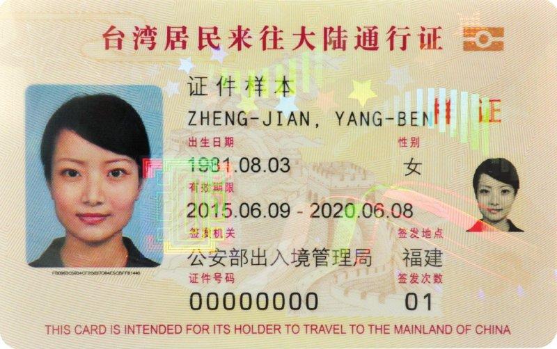 卡式台胞證(維基百科)
