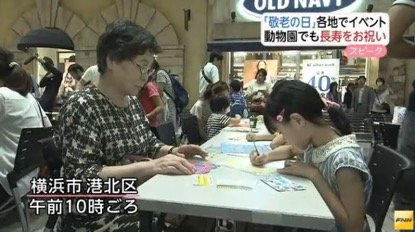 神奈川縣橫濱市於市內舉行敬老節相關活動,促進祖孫感情。(截自影片)