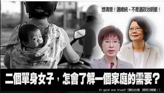20150922-SMG0045-004-親民黨網路新聞台歧視單身女性的文宣-截取自段宜康臉書.JPG