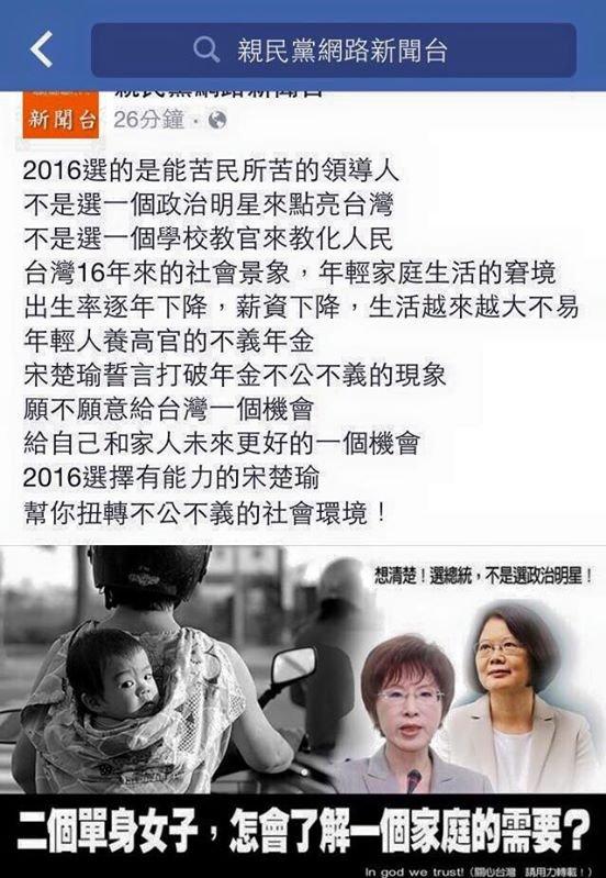 宋陣營發布貼文引發網友抨擊,段宜康截圖酸宋團隊:「需要重新受教育!」(圖片來源:段宜康臉書)