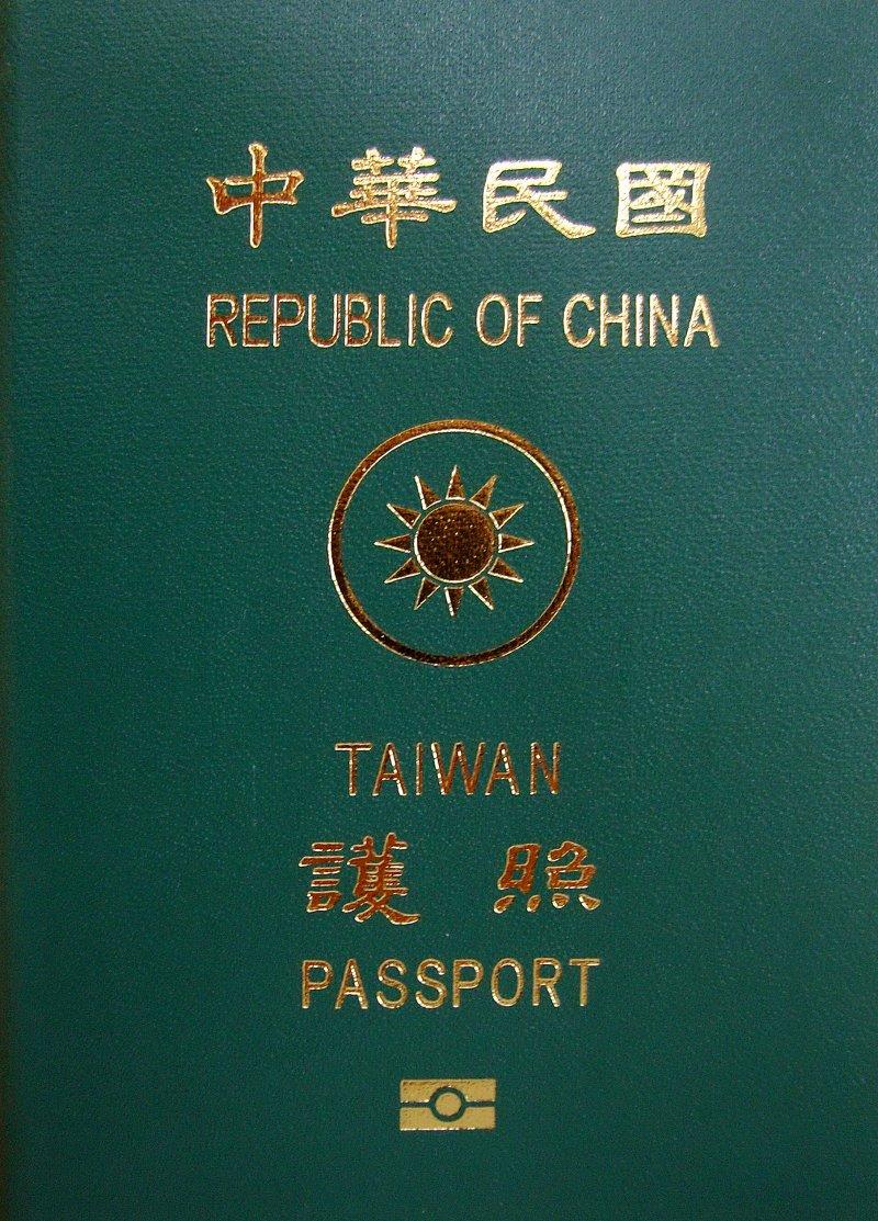 中華民國護照原圖。(取自 維基百科)