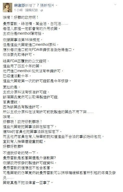 民進黨籍立委林淑芬踢爆知名藥廠違法取得藥品原料,質疑衛福部包庇。(圖片來源:林淑芬臉書)