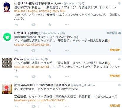安倍首相誤傳訊息引發日本網友熱烈討論。(截自推特)