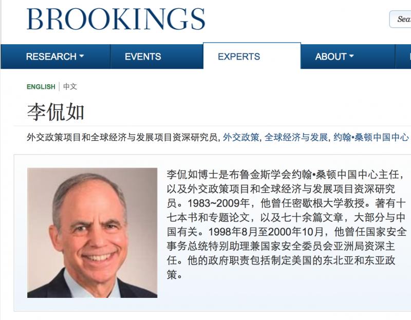 李侃如在布魯金斯學會網站的中文介紹。
