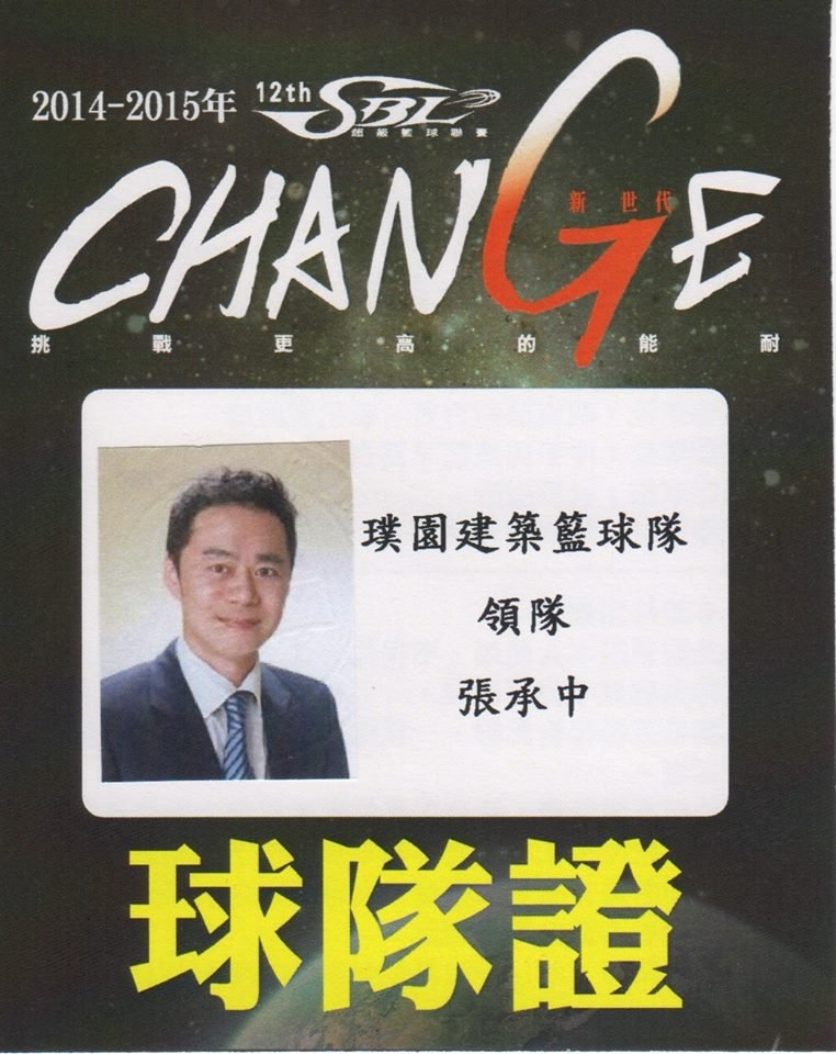 身為台灣男籃副領隊的張承中同時也是SBL璞園籃球的領隊。(取自張承中臉書)