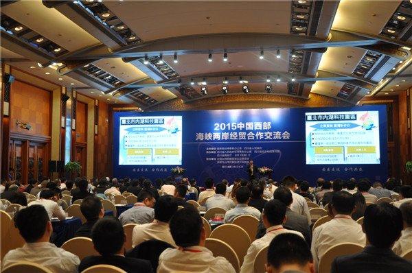圖為台企聯在成都舉辦2015中國西部海峽兩岸經貿合作交流會。(取自台企聯網站)