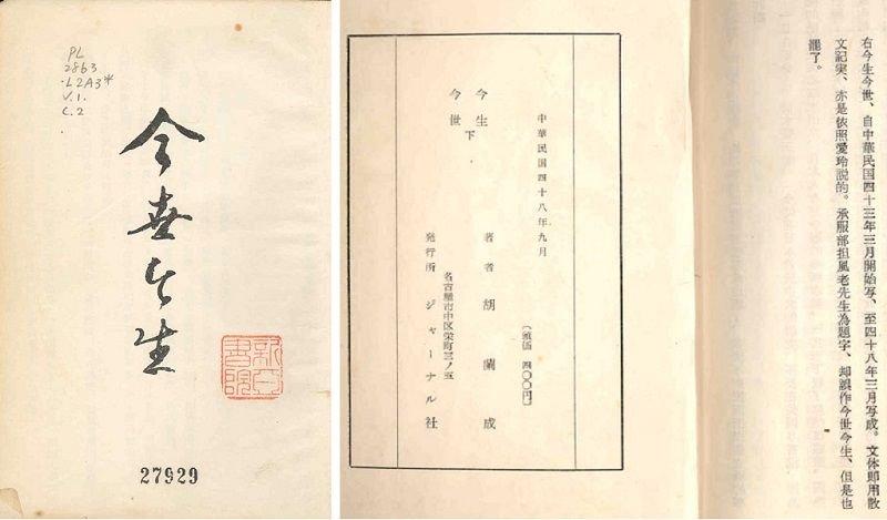 今生今世原名《今世今生》(左),右為初版版權頁。(作者提供)