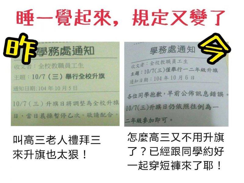 中女中校方朝令夕改,引起學生質疑與不滿。(取自 中女中鱷報臉書)