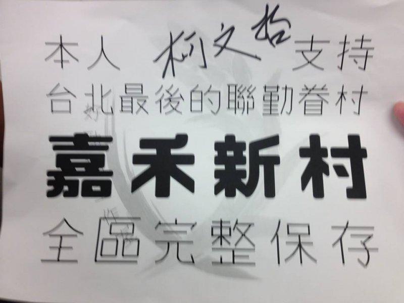 柯文哲簽名支持嘉禾新村保留-好勁稻工作室提供