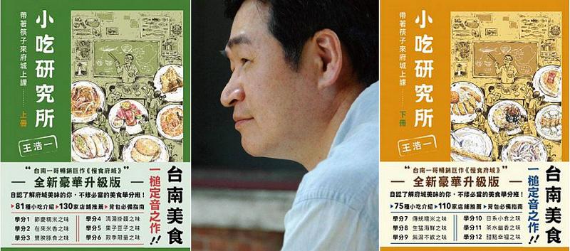 王浩一與新作《小吃研究所:帶著筷子來府城上課》(有鹿文化)