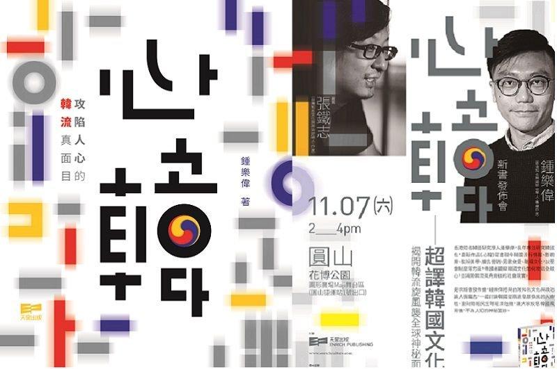 鍾樂偉與新作《心韓》。11/7他將來台北與張鐵志做一場韓國文化對談。