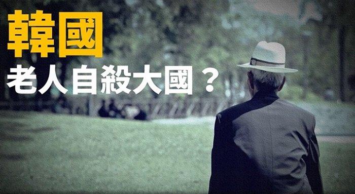 韓國老人並不快樂。(取自作者臉書)