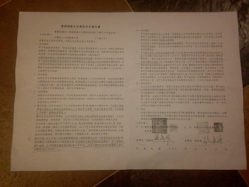 20151016-SMG0045-006-遠雄健康生活園區合作意向書.jpg