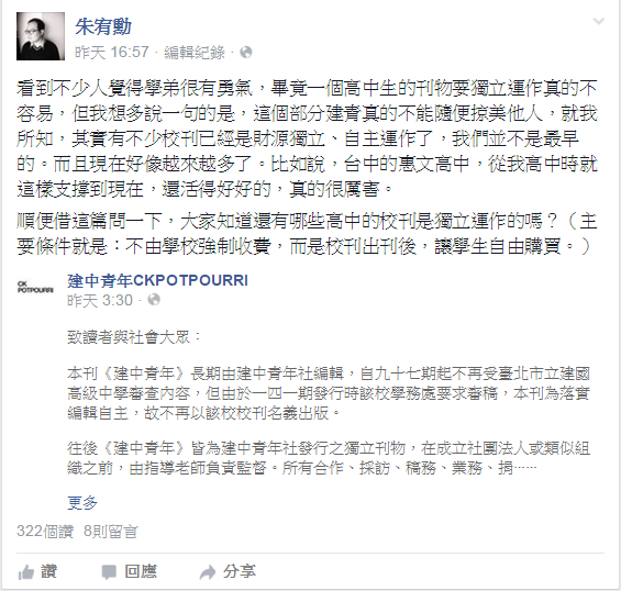 建中青年指導老師朱宥勳對於建中青年脫離校方表示支持。(取自朱宥勳臉書)