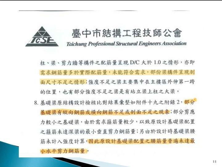 20151021-SMG0045-018-瑋豐圗表-新北市議員何博文提供.jpg