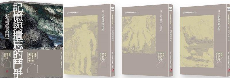 《記憶與遺忘的鬥爭:臺灣轉型正義階段報告》一套三冊。(衛城出版)