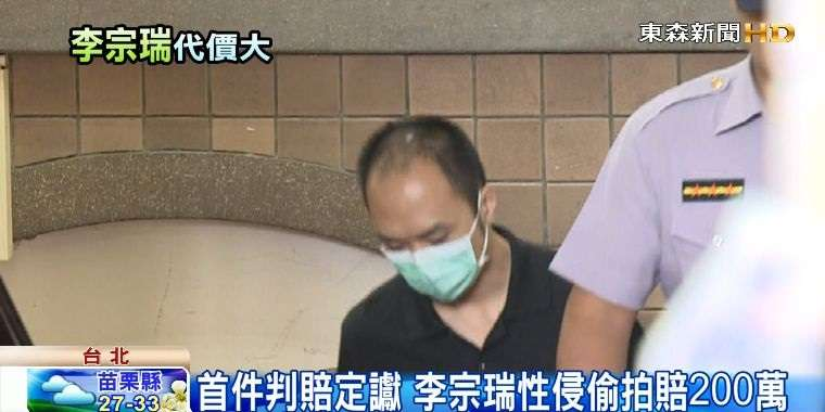 李宗瑞性侵案,最高法院首波定讞,合計判刑22年10月。(翻攝自東森新聞)