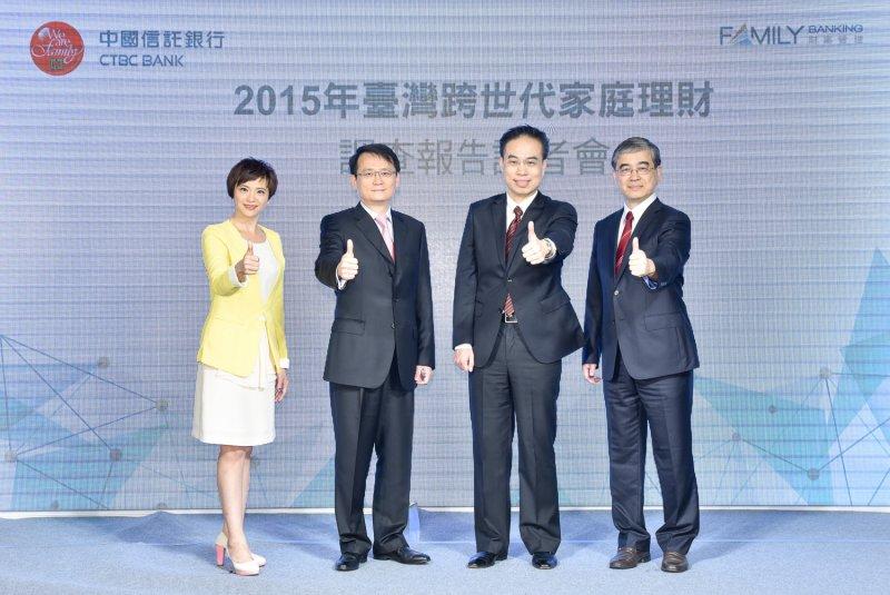 中國信託「2015年臺灣跨世代家庭理財調查」座談交流