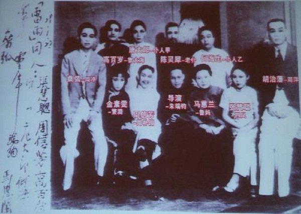 左邊第一位是年輕時演舞台劇《雷雨》的桑弧。(作者提供)