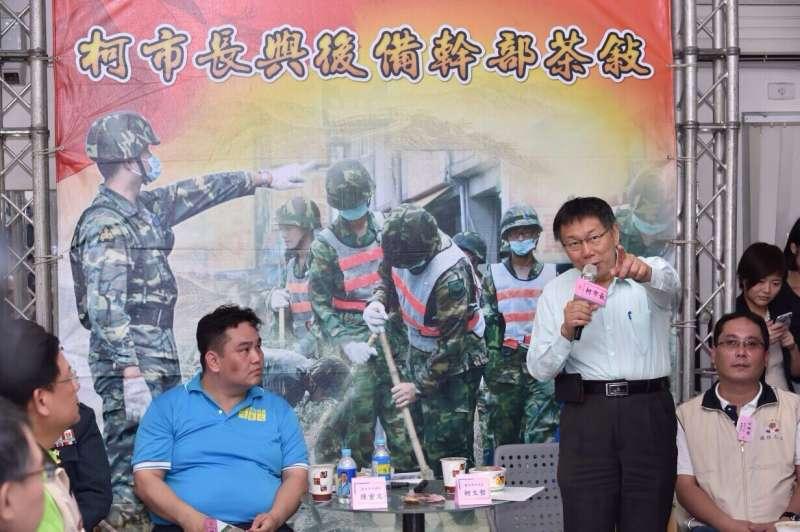 台北市長柯文哲25日上午參加「北投區後備軍人輔導中心揭牌啟用典禮」(台北市政府提供)