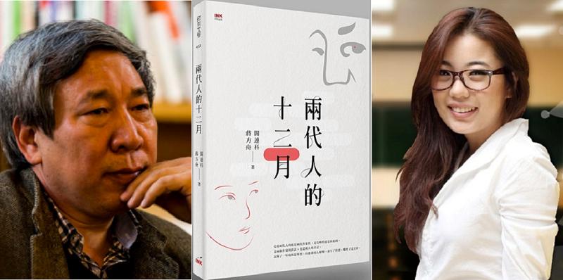 作者與青年作家蔣方舟(右)合著的新作《兩代人的十二月》(印刻文學》。