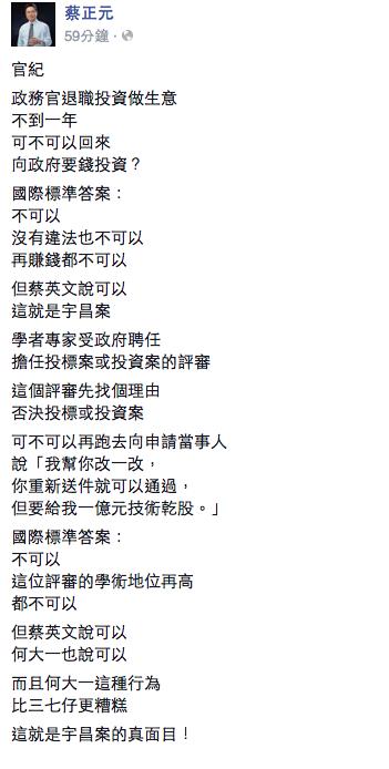 「宇昌案」依舊風波未減,,國民黨立委蔡正元也在臉書開砲,痛批何大一行為比「三七仔更糟糕」!(取自 蔡正元臉書)