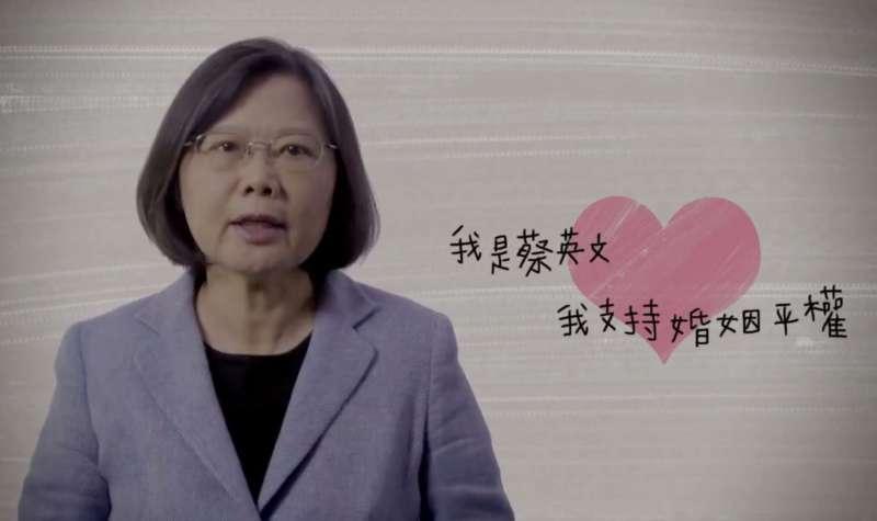 「我是蔡英文,我支持婚姻平權」(蔡英文臉書)