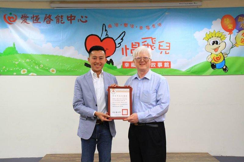 新竹市長林智堅(左)肯定愛恆中心主任戴耀賽(右)對於身障者的關愛和貢獻。(取自慢飛兒庇護工場臉書)