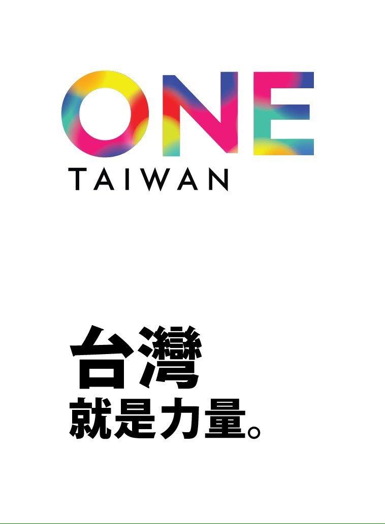 朱立倫競選主軸「ONE Taiwan 台灣就是力量」(朱立倫臉書)