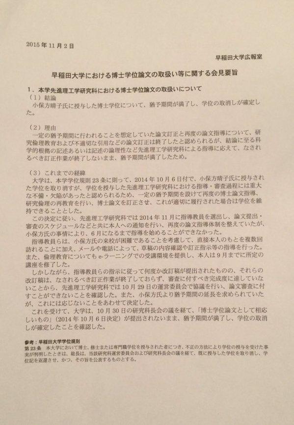早稻田大學聲明:小保方晴子博士學位被取消(2-1)
