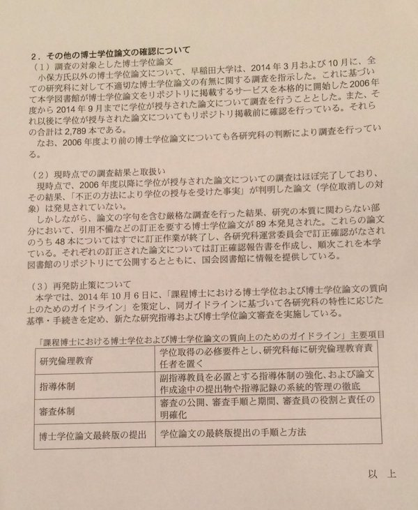 早稻田大學聲明:小保方晴子博士學位被取消(2-2)