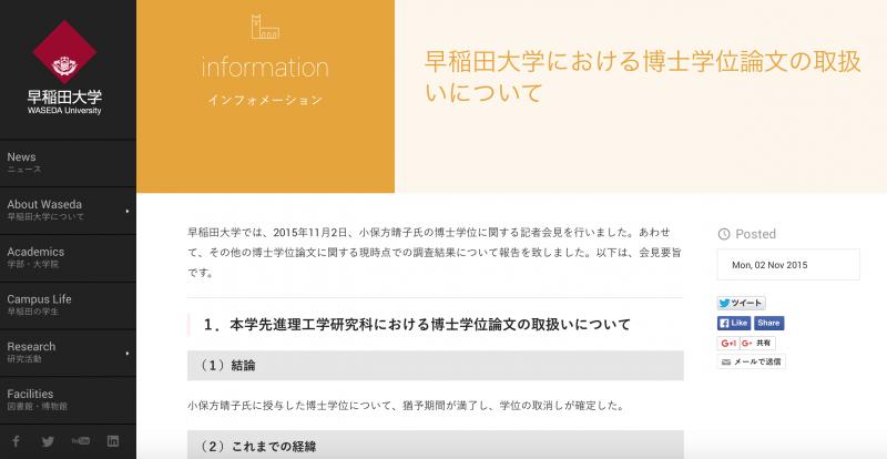 早稻田大學取消小保方晴子的博士學位。