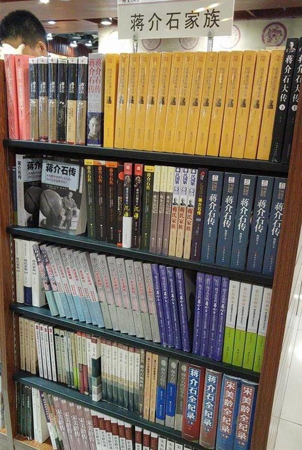 蔣氏家族在台灣被棄之如敝屣,在大陸書市卻設立專櫃成為暢銷書。(韋安攝)