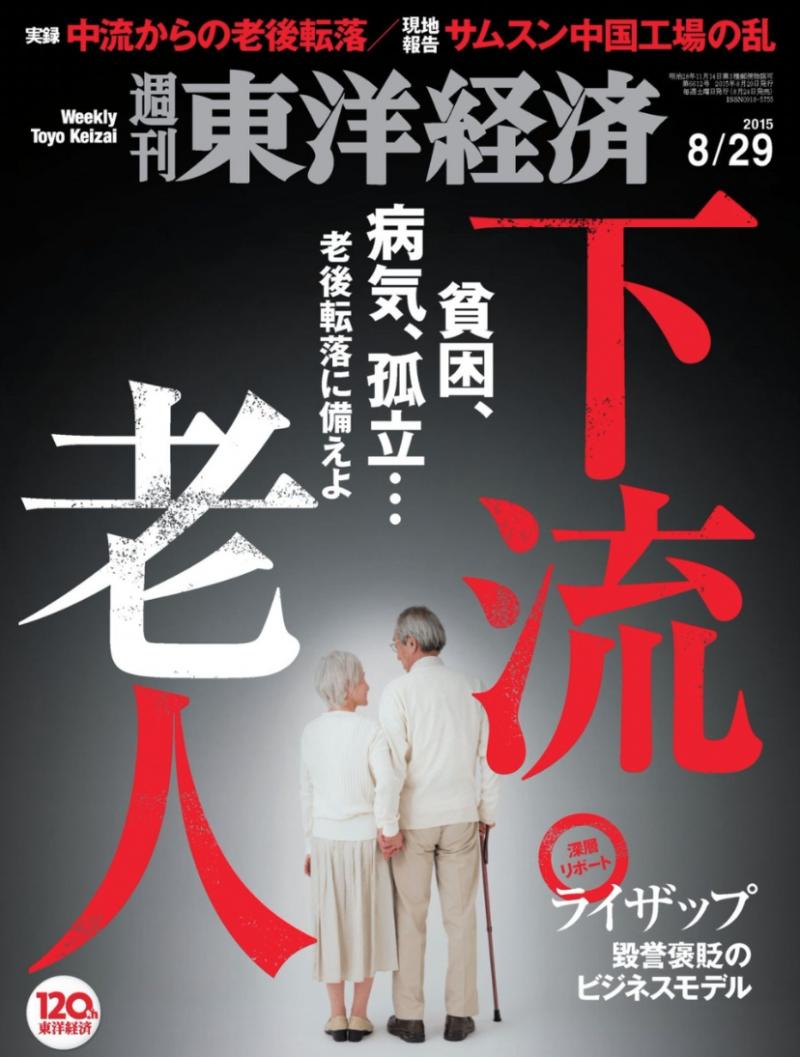 在藤田孝典出版《下流老人》後,「下流老人」一詞成為日本輿論熱議的焦點。