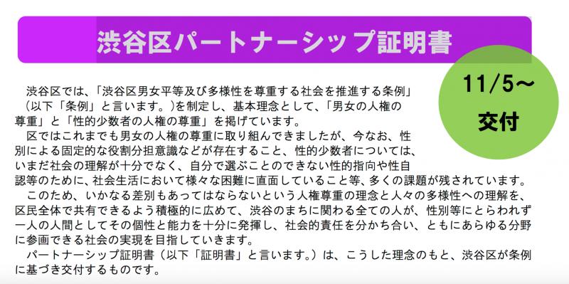澀谷區,同性伴侶。(澀谷區區公所官網)