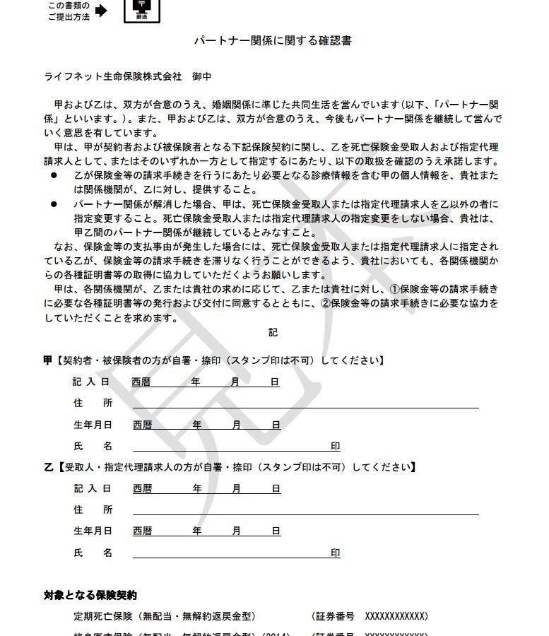 日本LifeNet生命保險所制訂的同性伴侶保險確認書。(翻攝LifeNet生命保險官網)