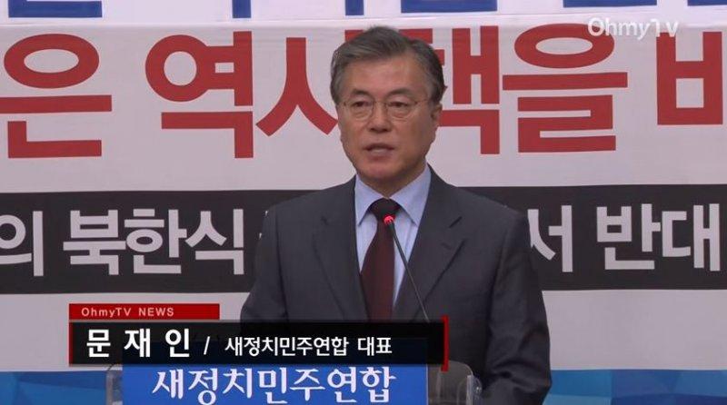 南韓最大在野黨新政治民主聯合黨代表文在寅反對歷史教科書納入國編。(翻攝影片)