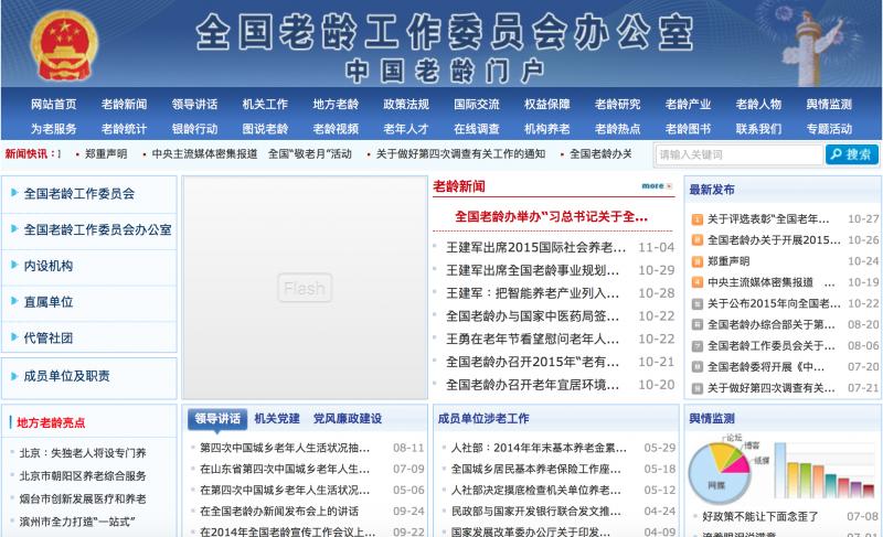 中國全國老齡工作委員會官網。