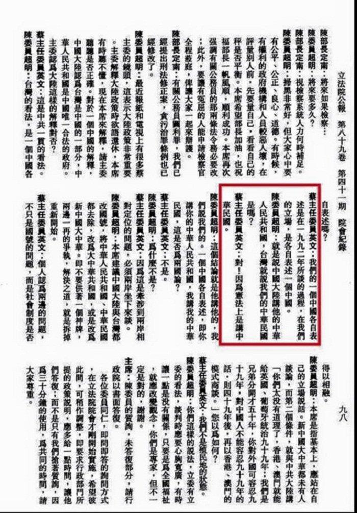 立法院公報紀錄蔡英文詮釋一個中國各自表述。