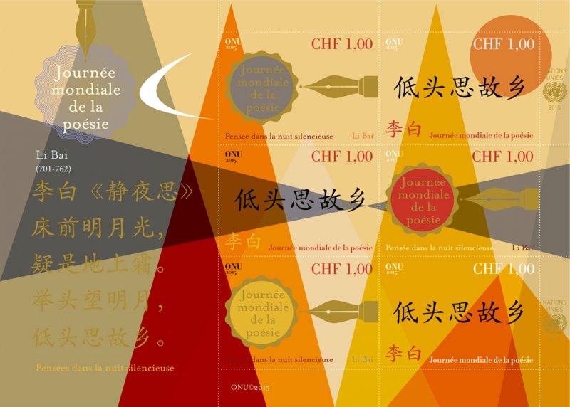 2015 年3月21日的「世界詩歌日」,聯合國發行了李白紀念郵票。(圖/ unstamps.org)