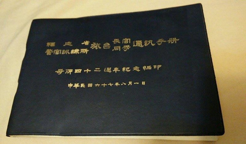福建警察通訊錄封面-王先生提供