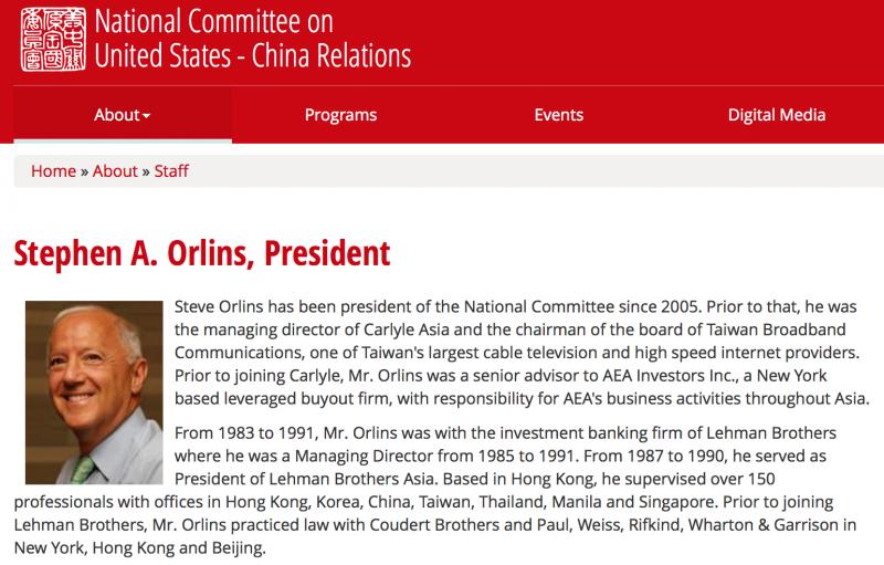 歐倫斯在美中關係全國委員會的介紹網頁。